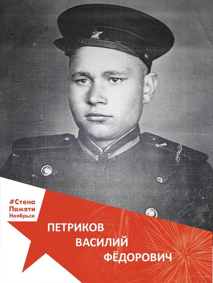 Петриков Василий Фёдорович