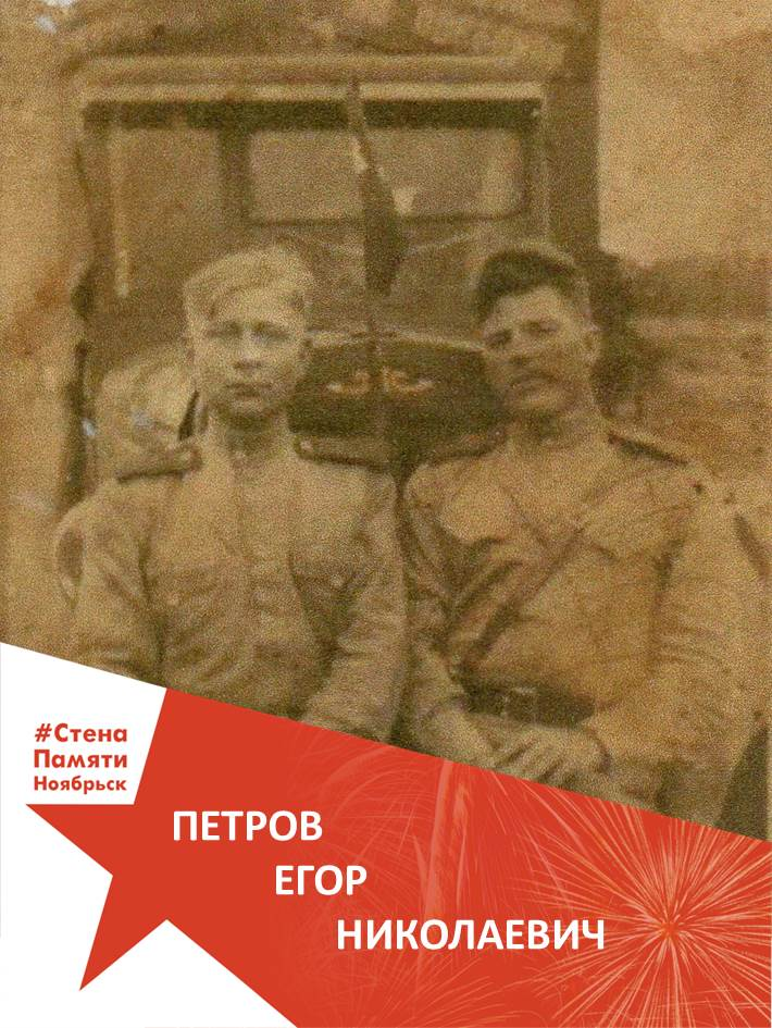 Петров Егор Николаевич