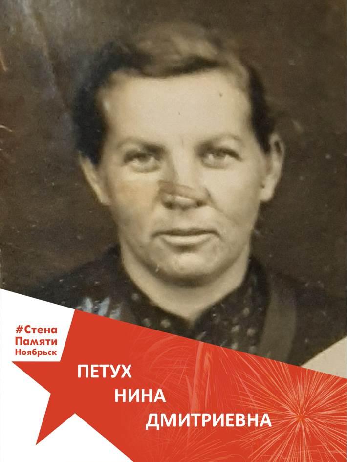 Петух Нина Дмитриевна