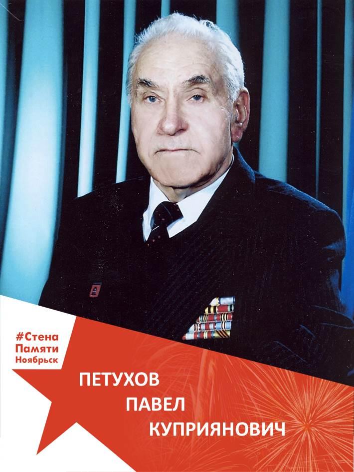 Петухов Павел Куприянович