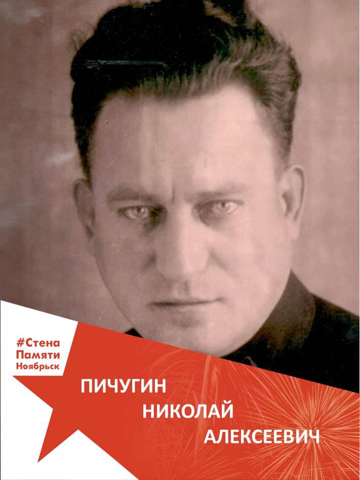 Пичугин Николай Алексеевич