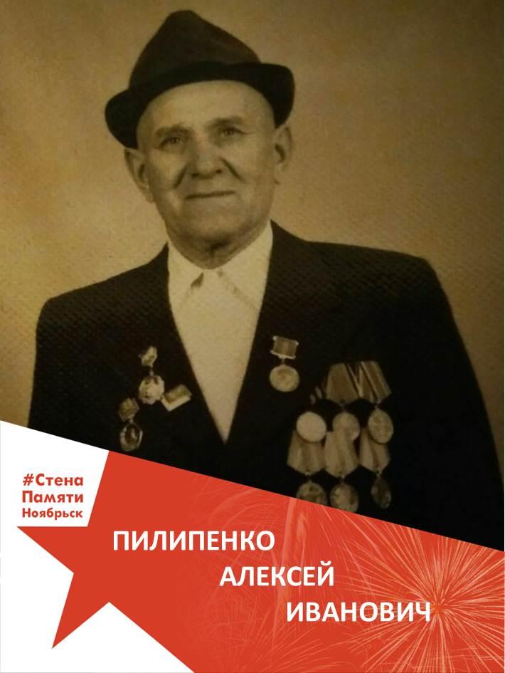 Пилипенко Алексей Иванович
