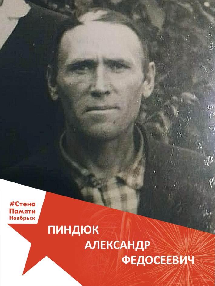 Пиндюк Александр Федосеевич