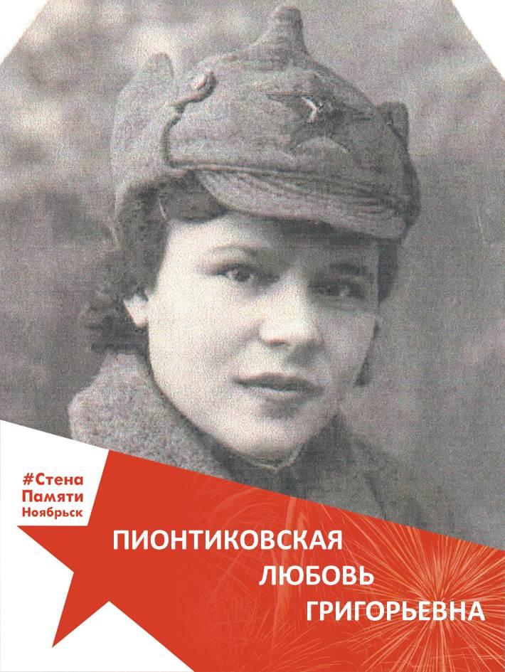 Пионтиковская Любовь Григорьевна