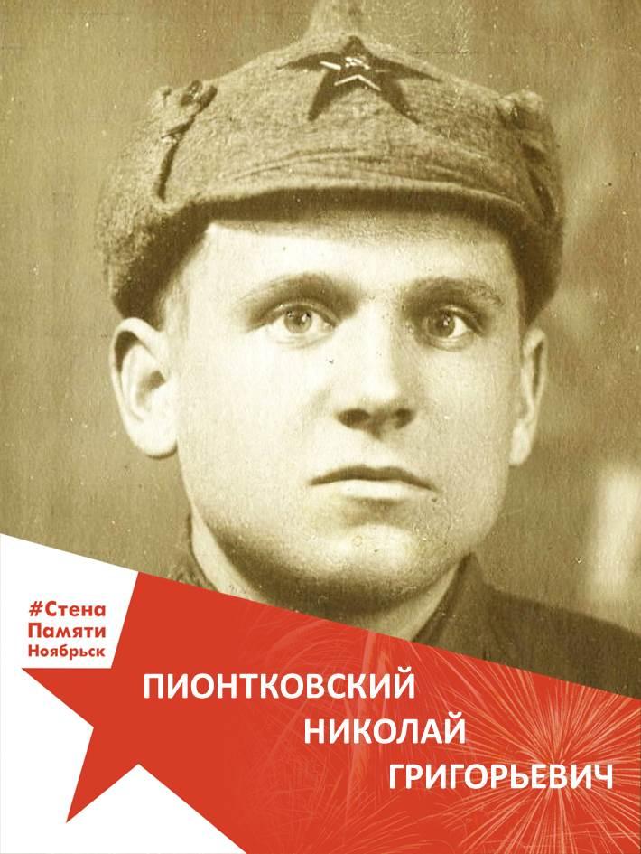 Пионтковский Николай Григорьевич