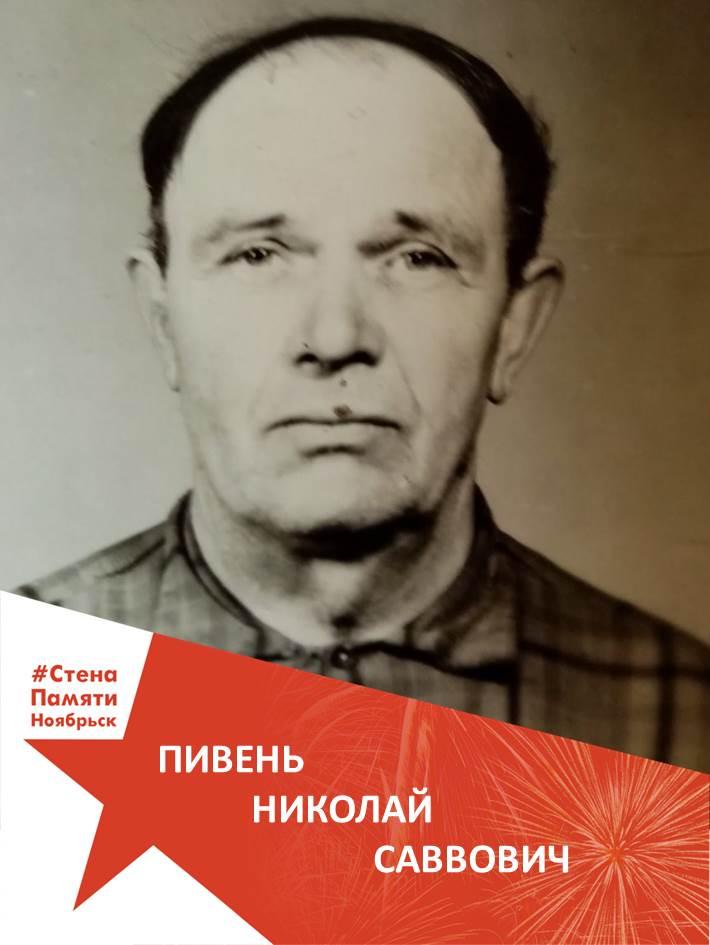 Пивень Николай Саввович