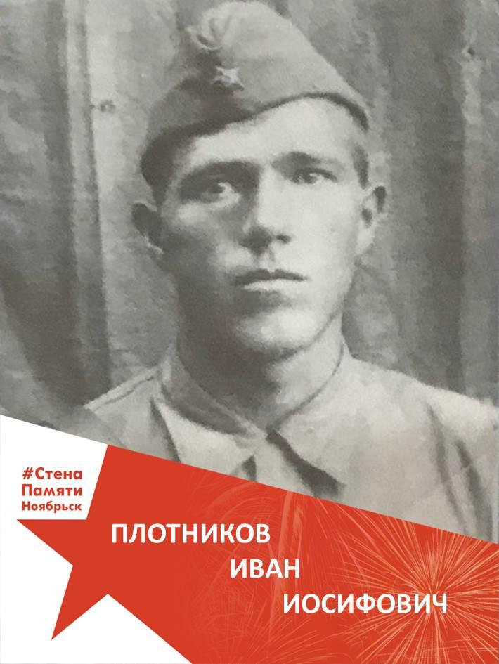 Плотников Иван Иосифович