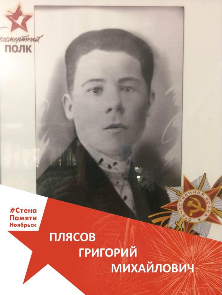 Плясов Григорий Михайлович