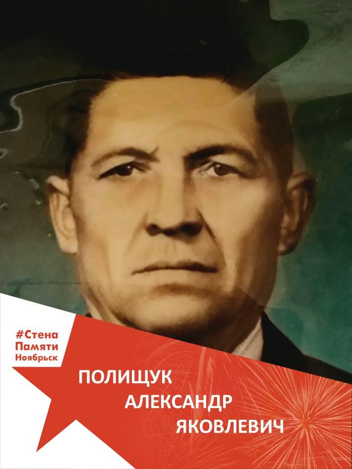 Полищук Александр Яковлевич