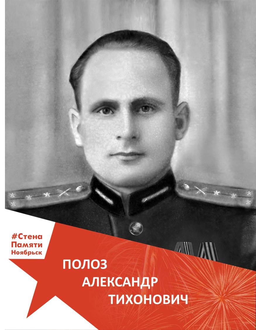 Полоз Александр Тихонович