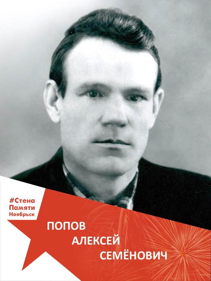Попов Алексей Семёнович