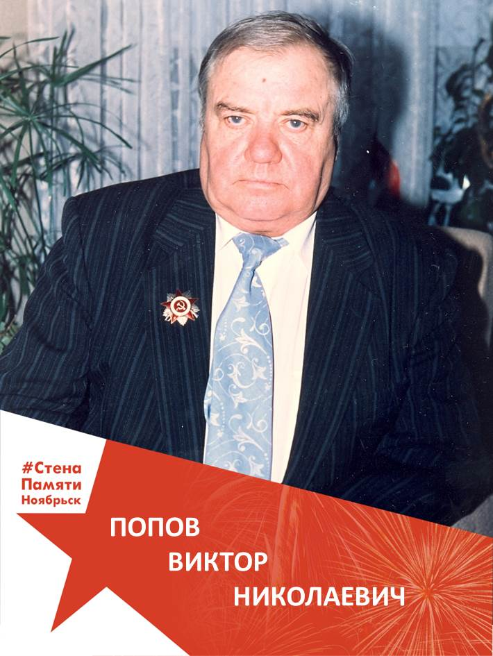 Попов Виктор Николаевич