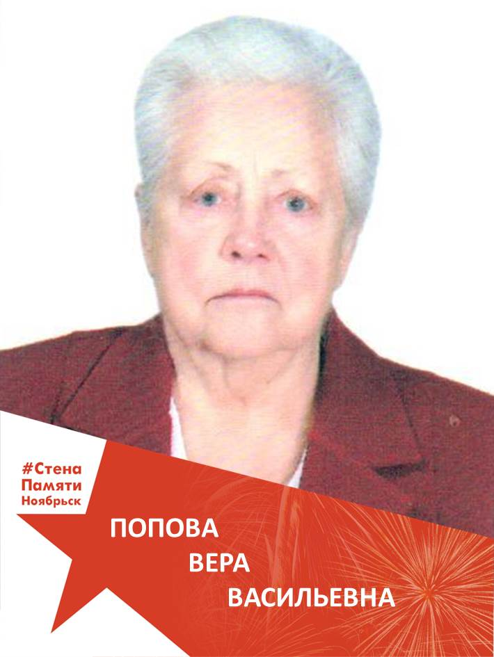 Попова Вера Васильевна
