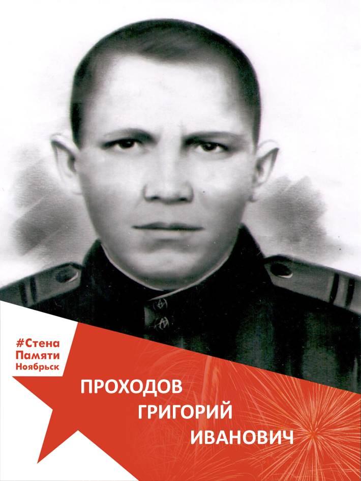 Проходов Григорий Иванович
