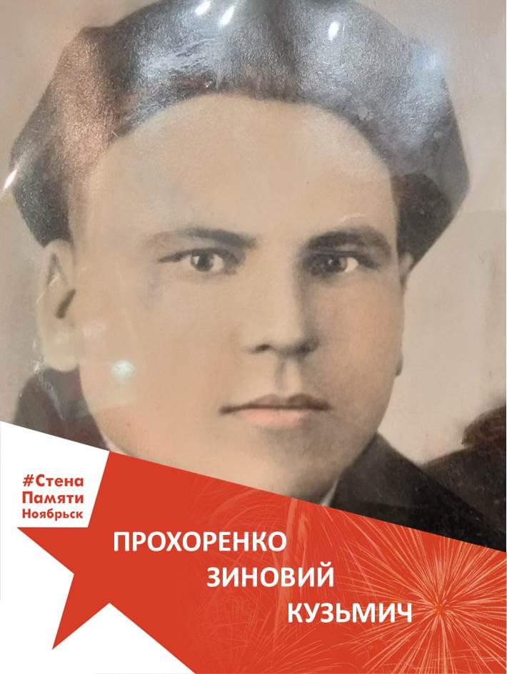 Прохоренко Зиновий Кузьмич