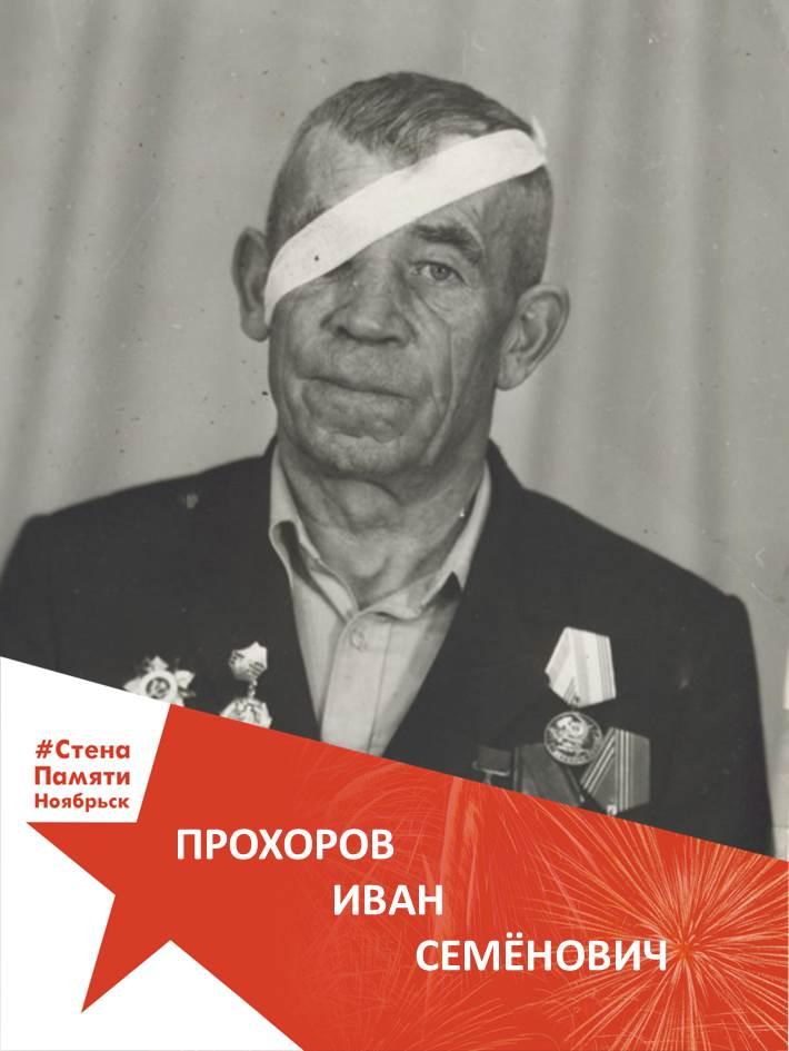 Прохоров Иван Семёнович