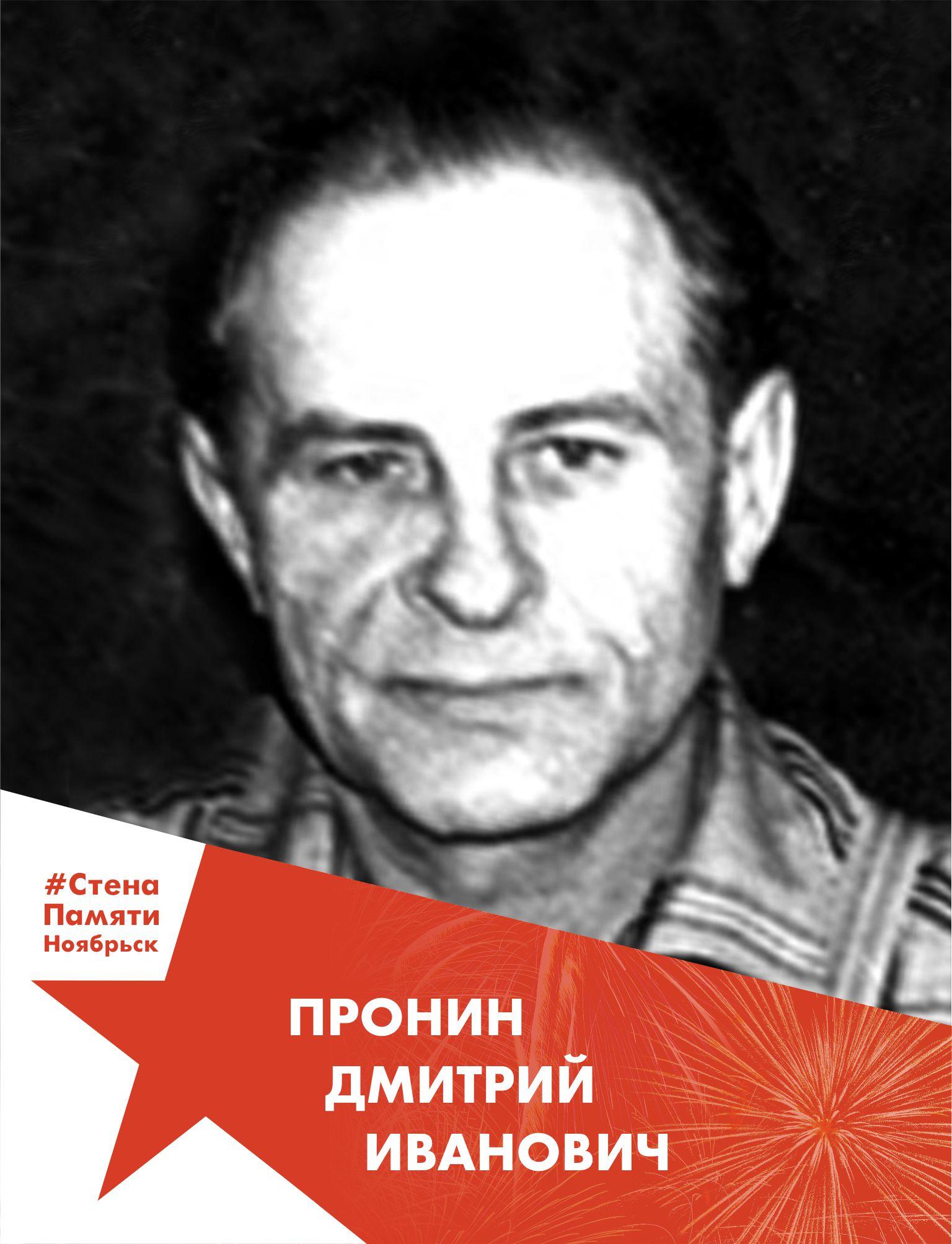 Пронин Дмитрий Иванович