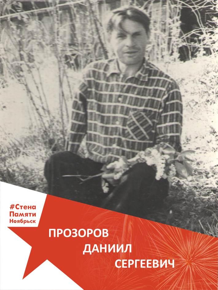 Прозоров Даниил Сергеевич