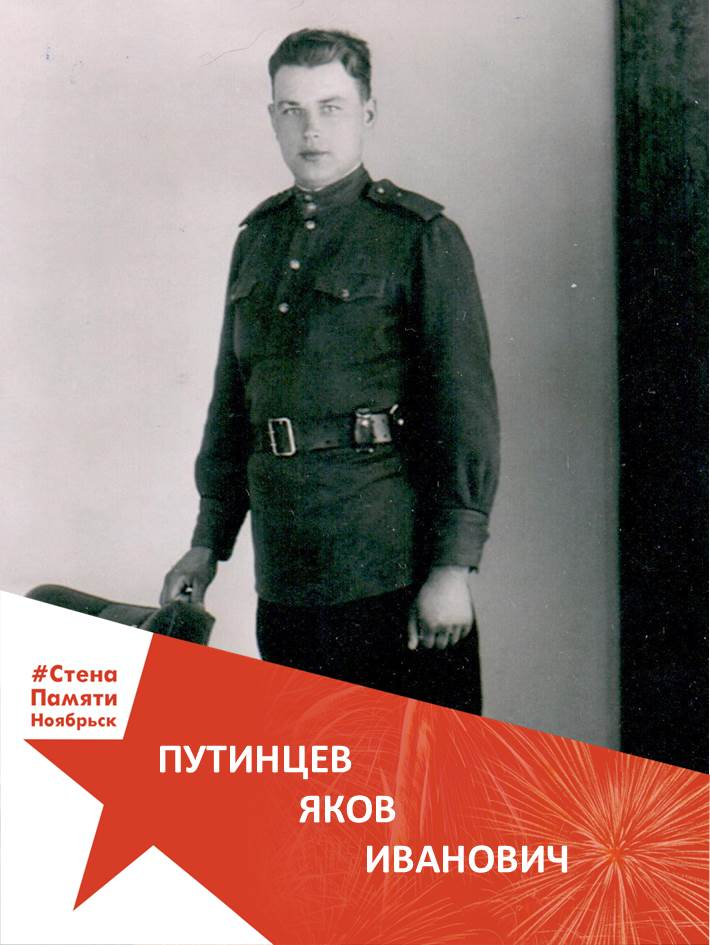 Путинцев Яков Иванович