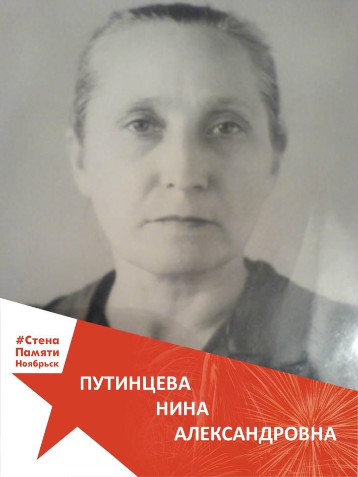 Путинцева Нина Александровна