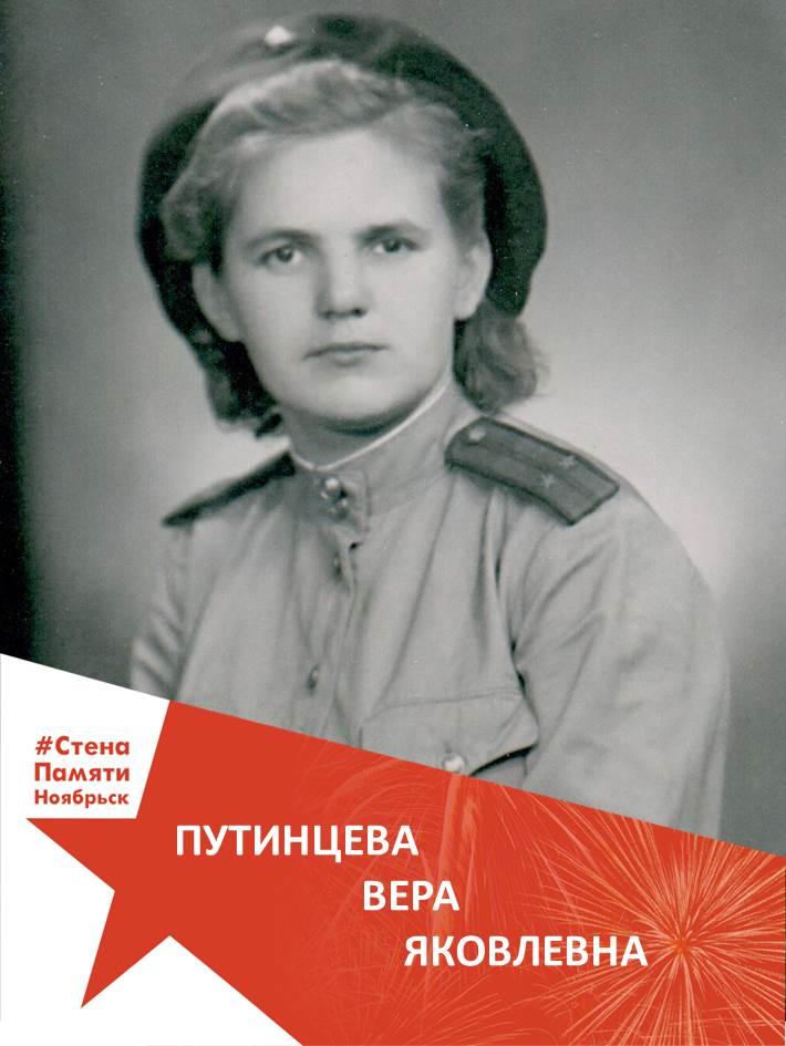 Путинцева Вера Яковлевна