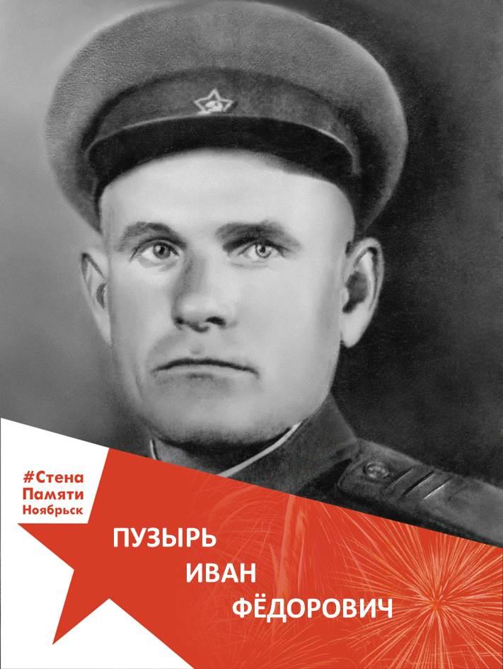 Пузырь Иван Фёдорович