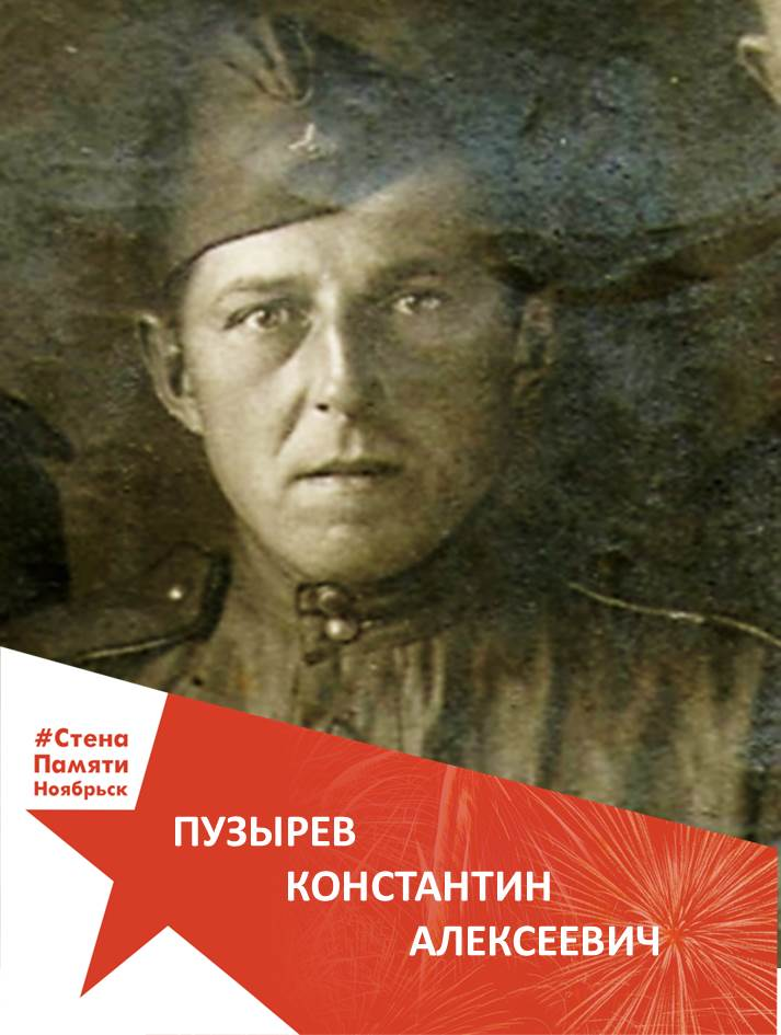 Пузырев Константин Алексеевич