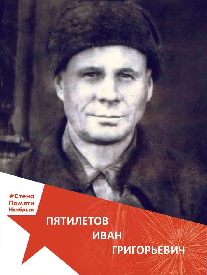 Пятилетов Иван Григорьевич