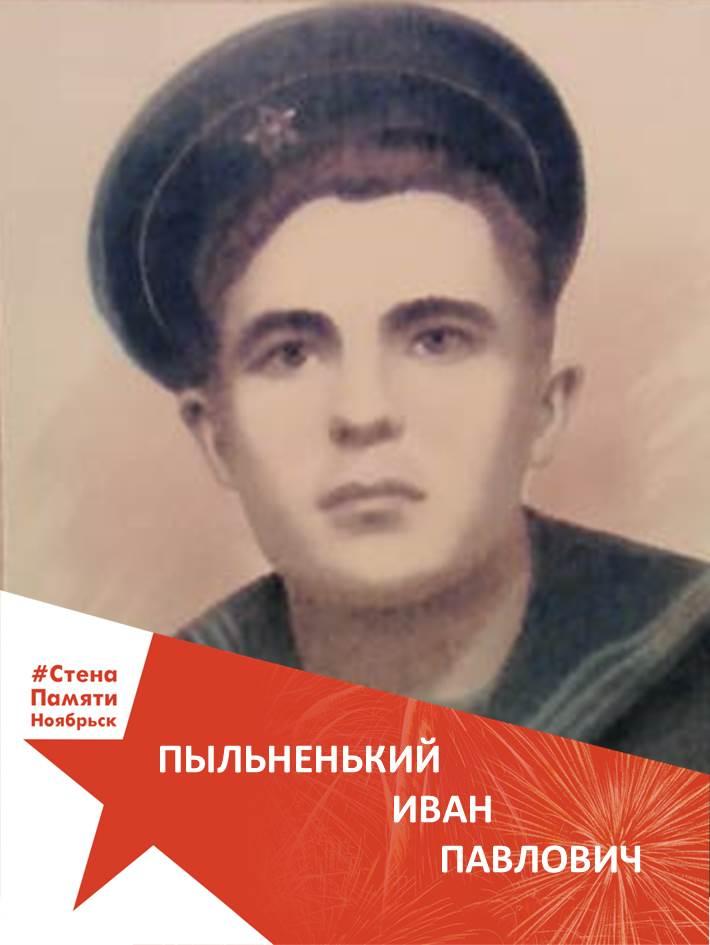 Пыльненький Иван Павлович