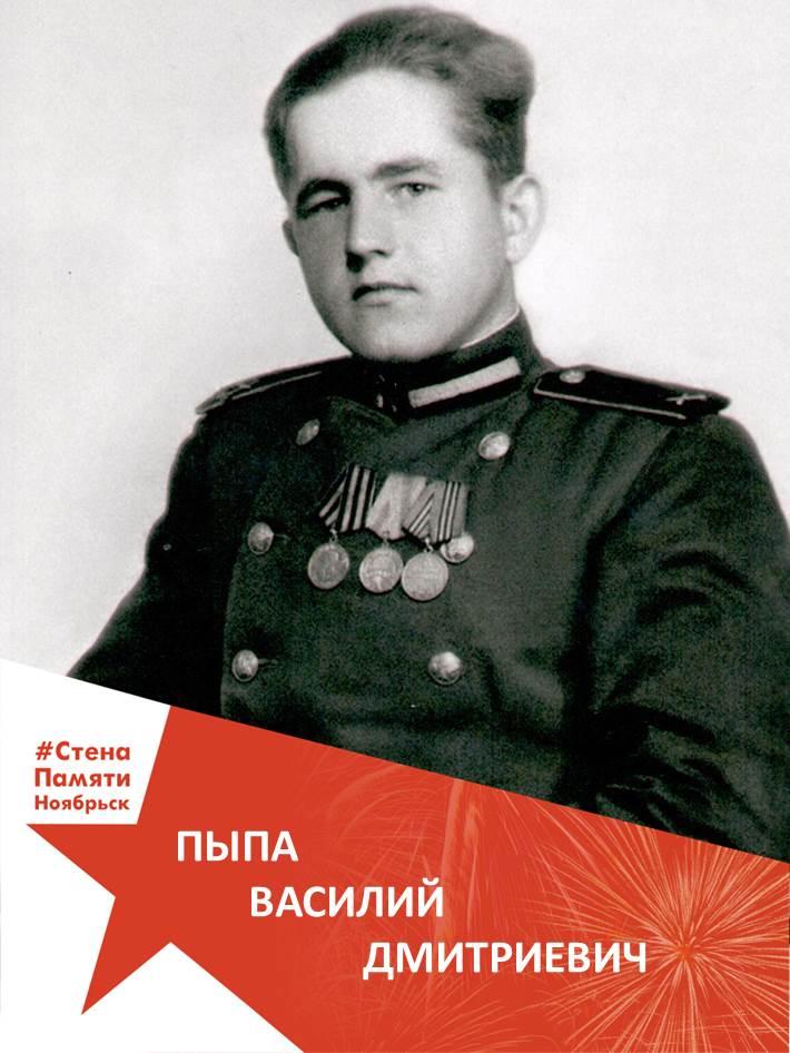 Пыпа Василий Дмитриевич