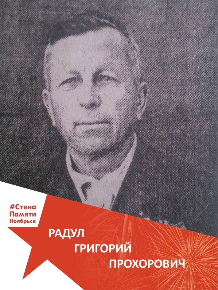 Радул Григорий Прохорович