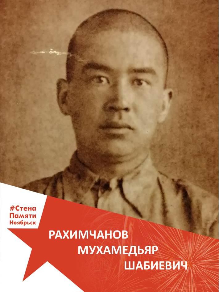 Рахимчанов Мухамедьяр Шабиевич