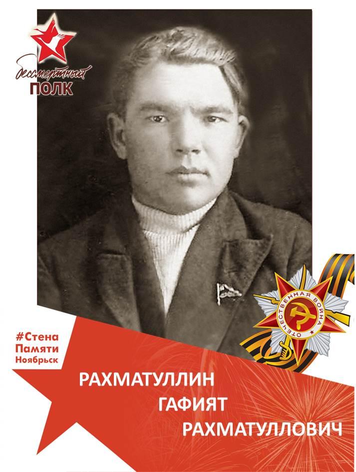Рахматуллин Гафият Рахматуллович