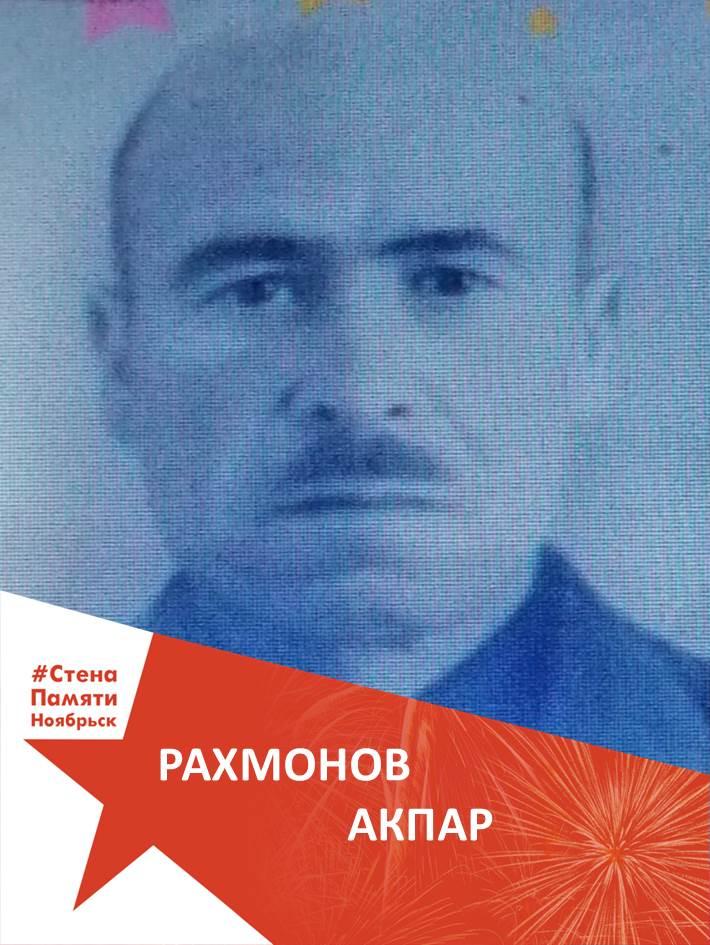 Рахмонов Акпар