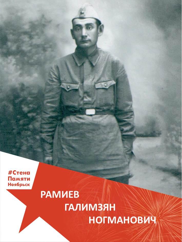 Рамиев Галимзян Ногманович