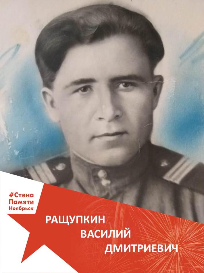 Ращупкин Василий Дмитриевич