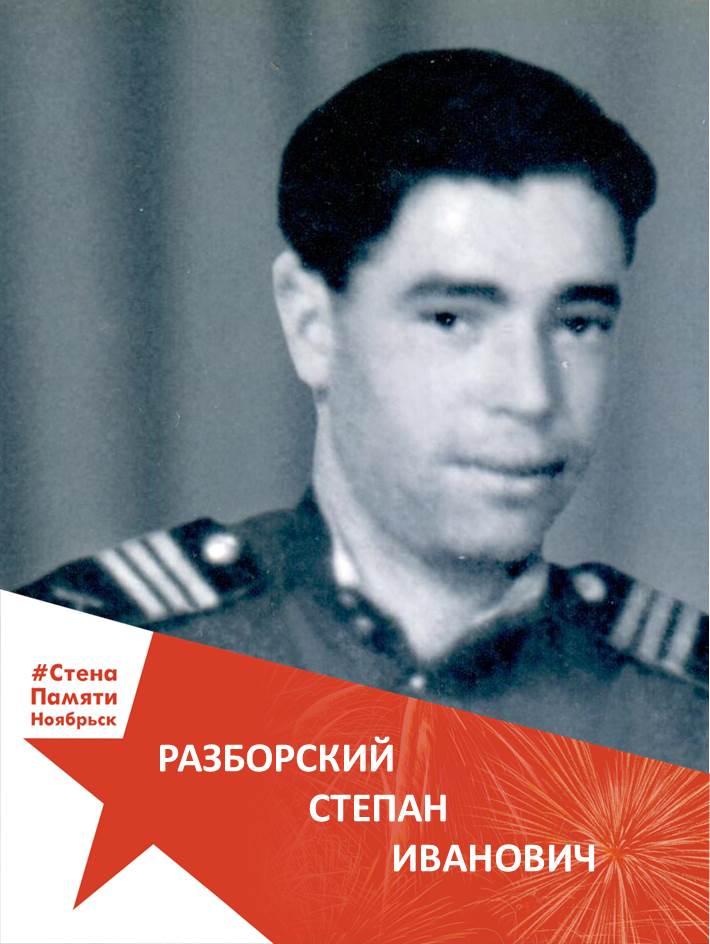 Разборский Степан Иванович