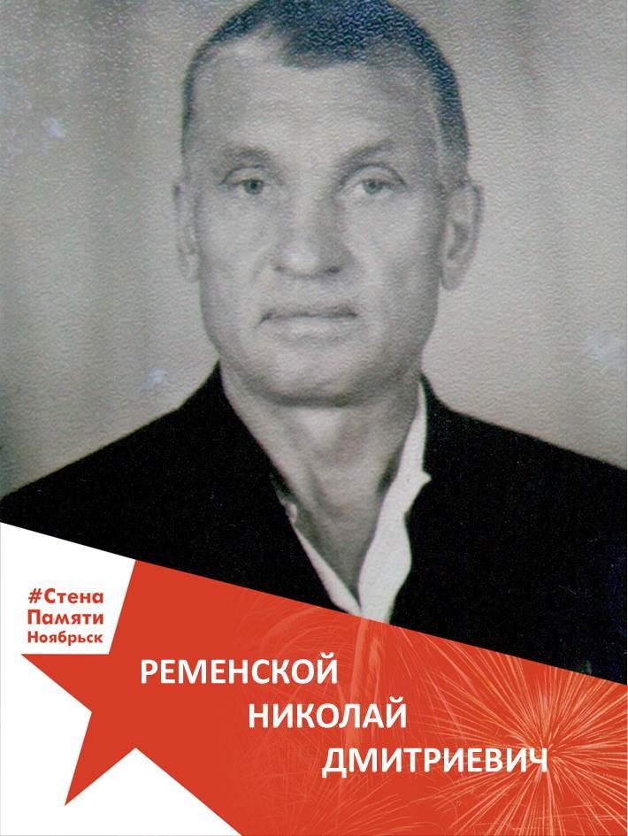 Ременской Николай Дмитриевич