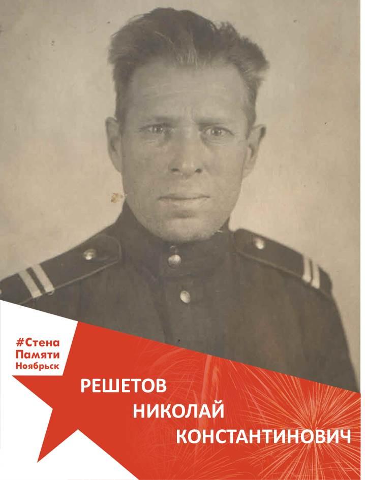 Решетов Николай Константинович