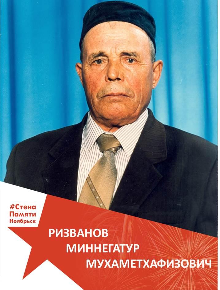Ризванов Миннегатур Мухаметхафизович