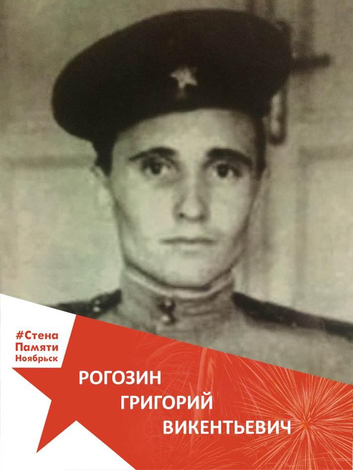 Рогозин Григорий Викентьевич