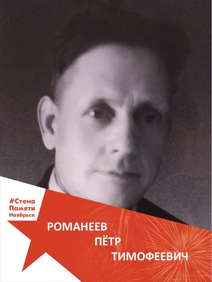 Романеев Пётр Тимофеевич