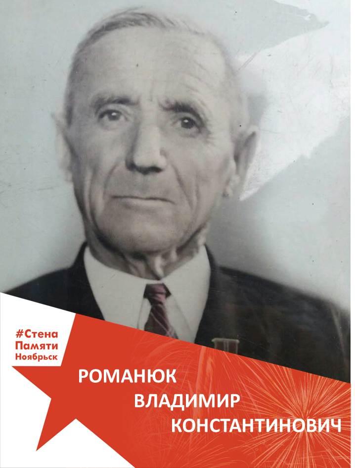 Романюк Владимир Константинович