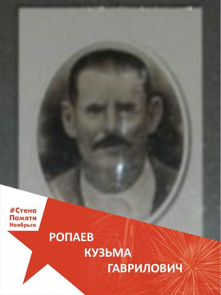 Ропаев Кузьма Гаврилович