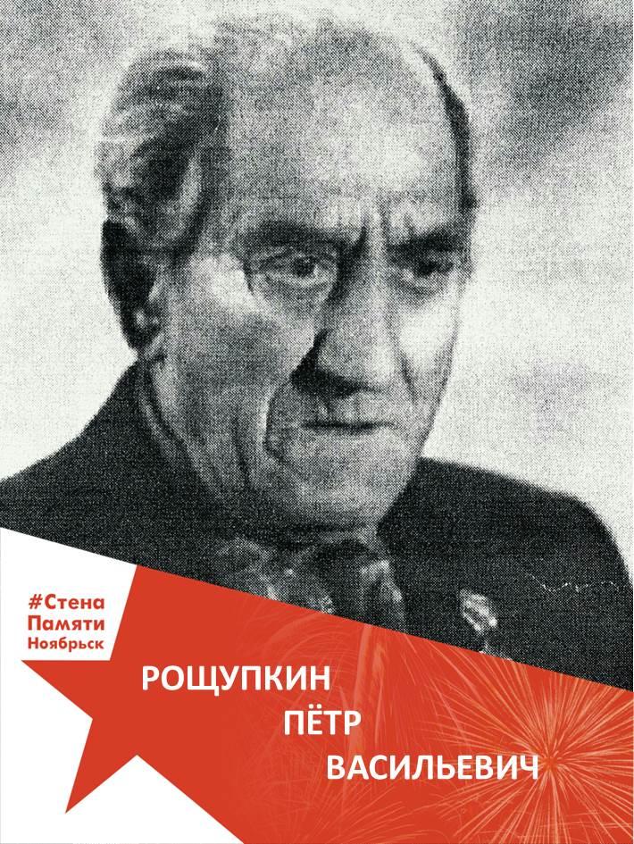 Рощупкин Пётр Васильевич