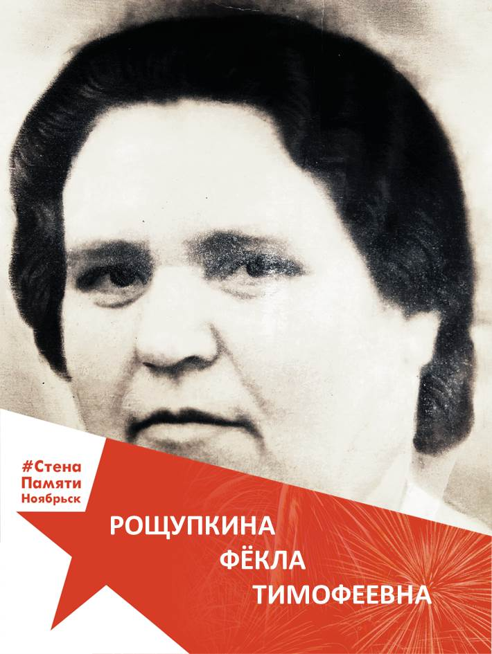 Рощупкина Фёкла Тимофеевна