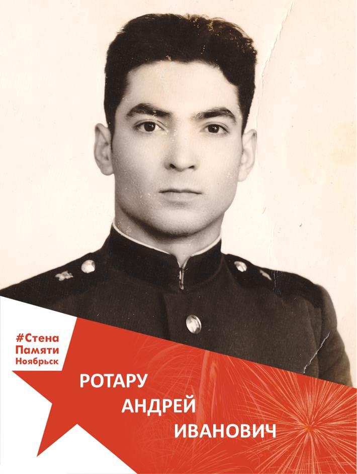Ротару Андрей Иванович