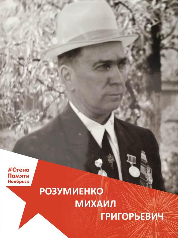 Розумиенко Михаил Григорьевич