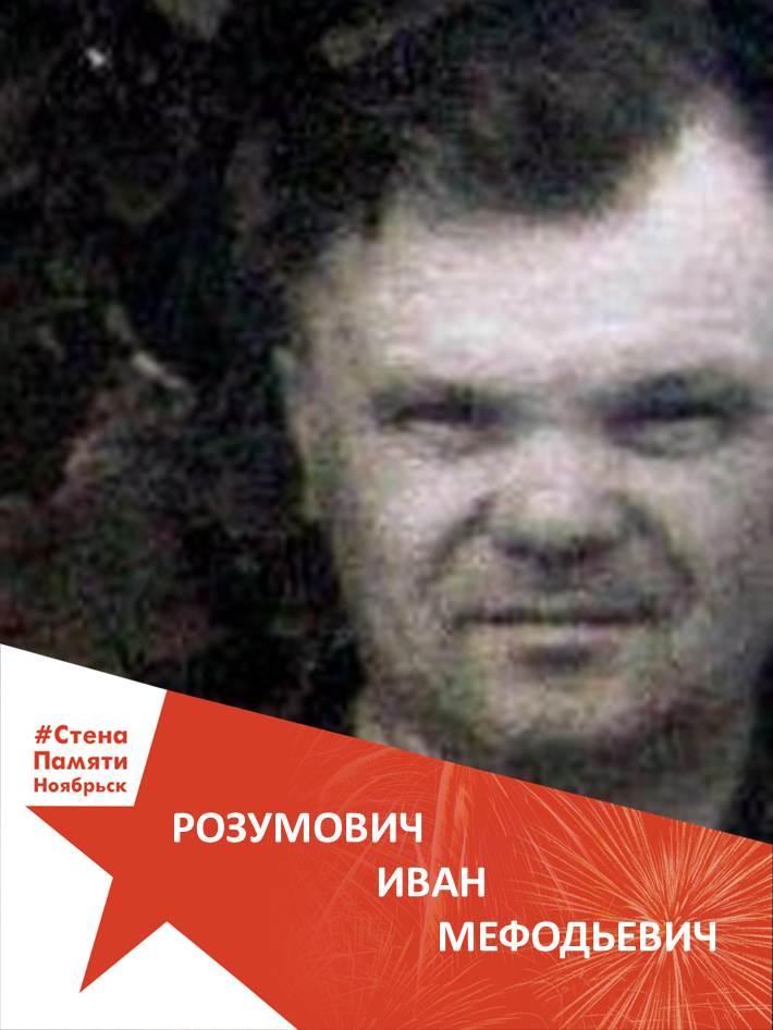 Розумович Иван Мефодьевич