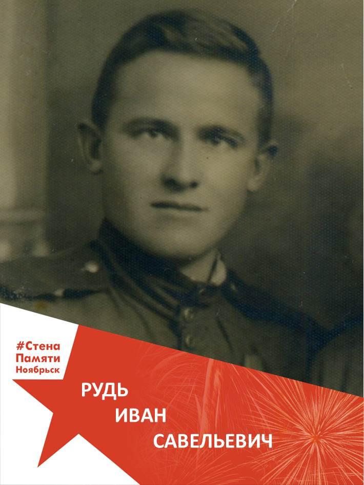 Рудь Иван Савельевич